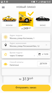 Taxi 2412 - The Taxi App.- screenshot thumbnail