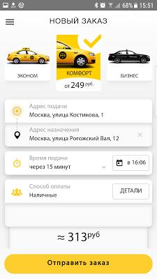 Taxi 2412 - The Taxi App. - screenshot