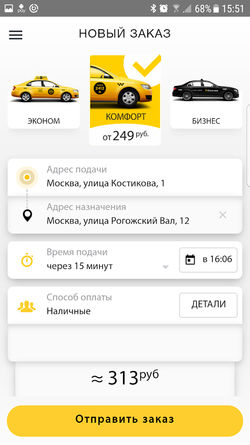 Taxi 2412 - The Taxi App.- screenshot