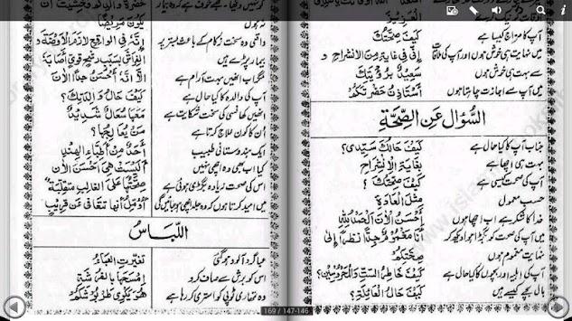 Arabic Urdu Bol Chal APK Latest Version Download - Free Books