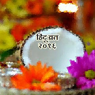 Hindu Vrat and Festival 2016