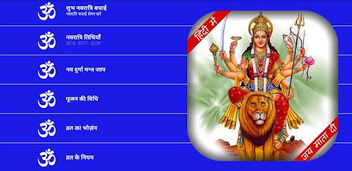 Durga Puja Navratri Vidhi Wishes in Hindi 2019 - Apps on