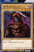 死神のドクロイゾ