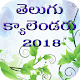 Telugu Calendar 2018 for PC-Windows 7,8,10 and Mac