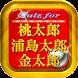 クイズマスター for 三太郎CM・桃太郎・浦島太郎・金太郎 - Androidアプリ