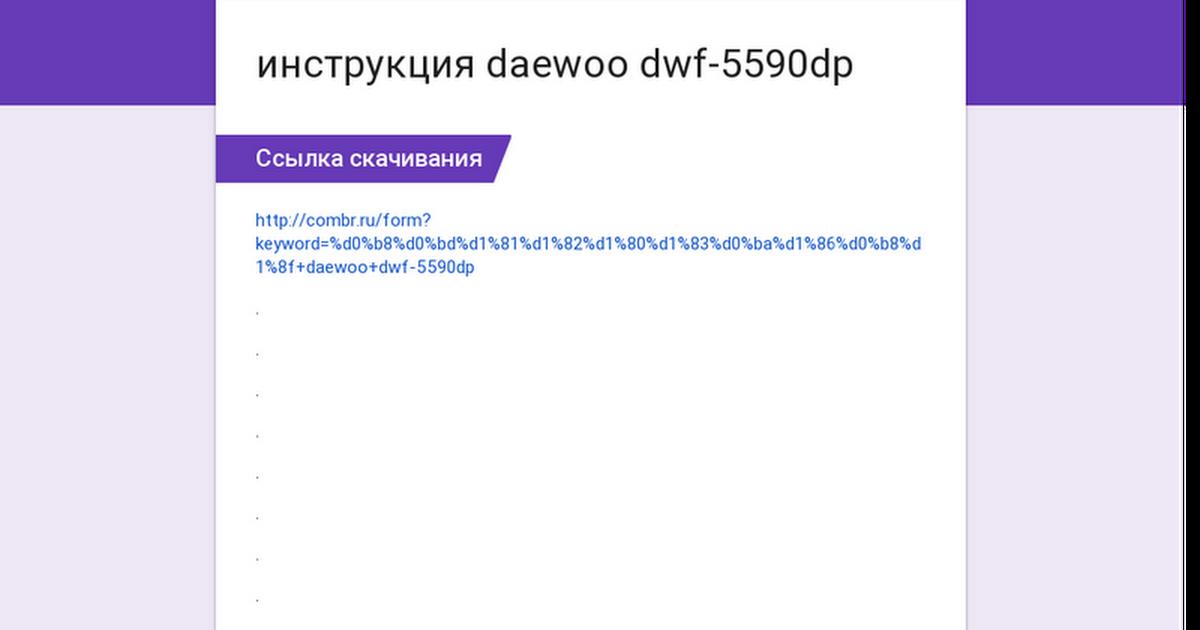 daewoo dwf-5500 инструкция на русском