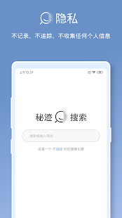 App 秘迹搜 APK for Windows Phone