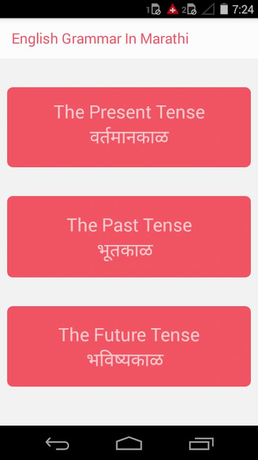 checktanigh • Blog Archive • Marathi vyakaran balasaheb