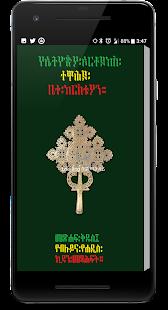 Ethiopian Orthodox Bible - náhled