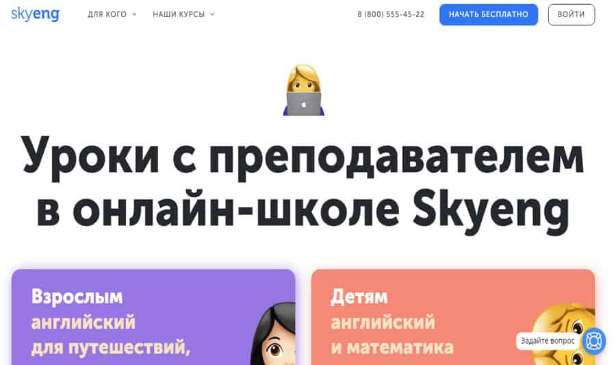 онлайн курсы английского skyeng