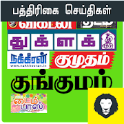 Tamil Weekly Monthly Magazines