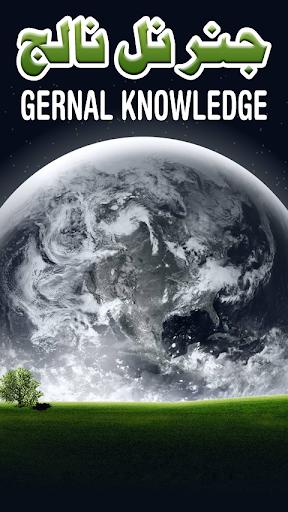 Gernal Knowledge in Urdu