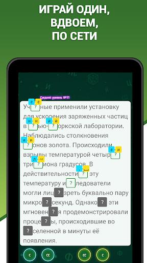 Грамотей 2 Диктант по русскому языку для взрослых screenshot 8