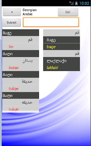 Arabic Georgian Dictionary
