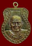 เหรียญหล่อโบราณ หลวงปู่เกลี้ยง วัดโนนแกด