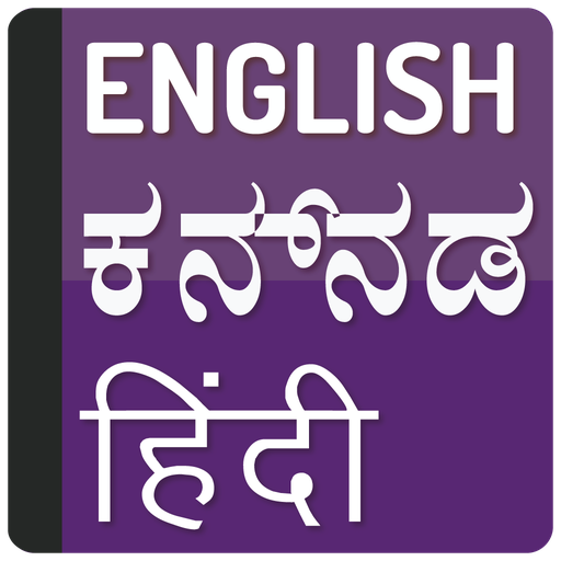 English to kannada translator hindi dictionary apps on google play stopboris Gallery