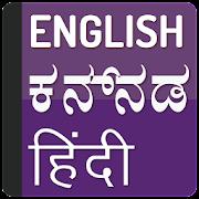 English to kannada Translator & Hindi Dictionary