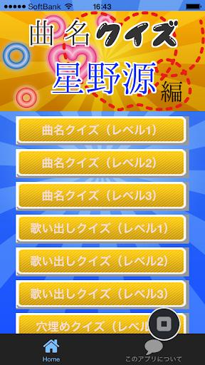 曲名クイズ星野源編 ~歌詞の歌い出しが学べる無料アプリ~