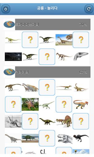 공룡 - 놀리다
