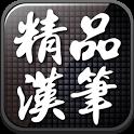 精品漢筆(優雅手寫) icon