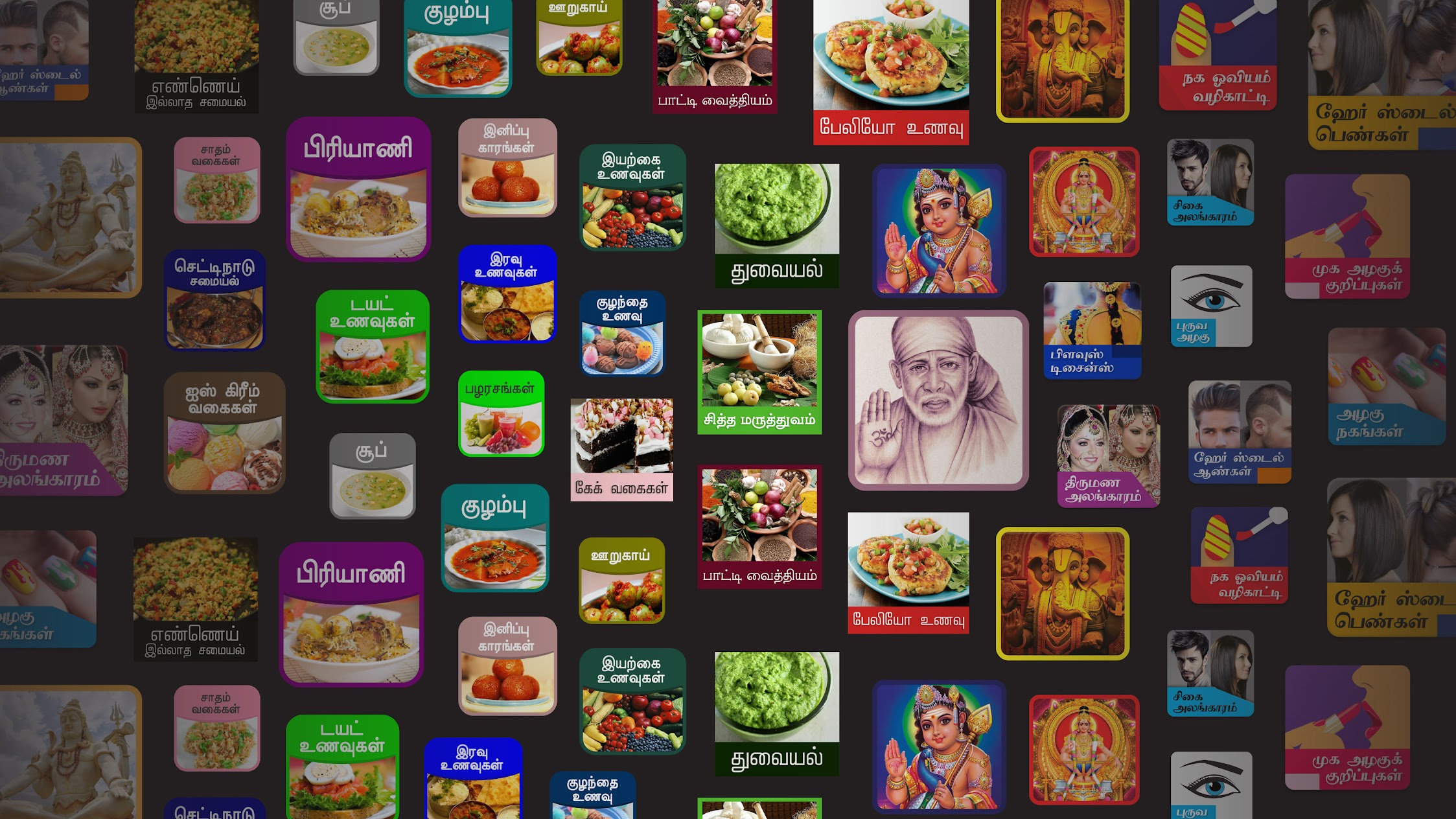 Tamil Apps