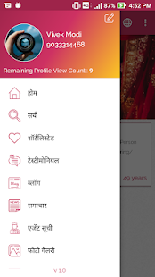 Porwal Rishte for PC-Windows 7,8,10 and Mac apk screenshot 4