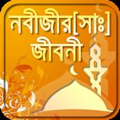 হযরত মুহাম্মাদ (সঃ)-rasuler Jiboni-hazrat Muhammad Android APK Download Free By Unique Bangla Apps