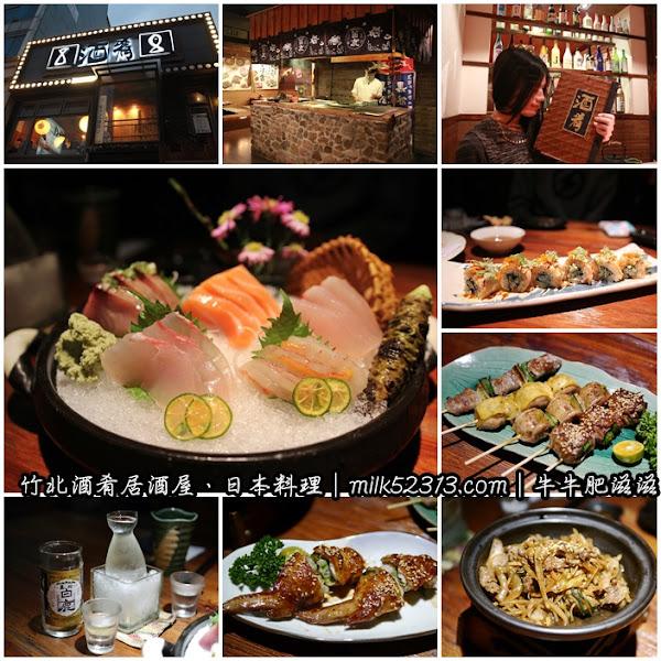竹北-酒肴日式料理居酒屋♥新鮮生魚片.創意日式料理 宵夜/有包廂*