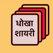 Hindi Dhokha Shayari For Lover - धोखा बेवफा शायरी