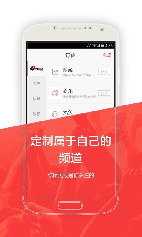 新浪新闻- screenshot