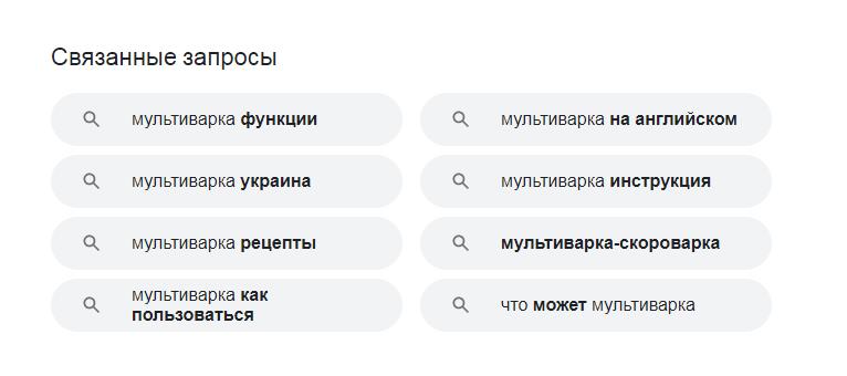 9 источников тем для контента любого сайта поисковые блоки