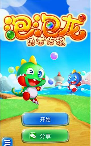 泡泡龙-勇者传说