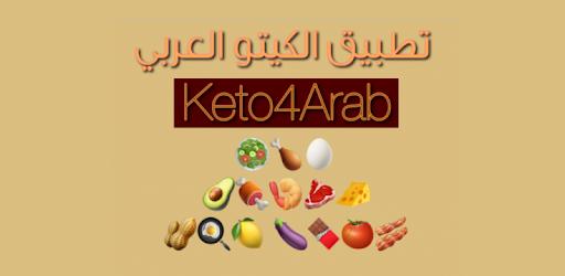 Keto4Arab for PC