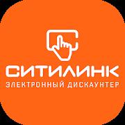 СИТИЛИНК - Электронный дискаунтер