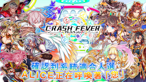 Crash Fever:色珠消除RPG遊戲 4.14.1.30 screenshots 1