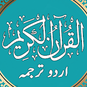 Quran in Urdu Translation MP3