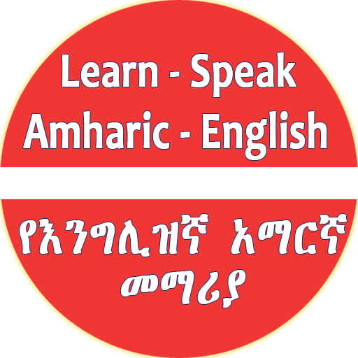 English Amharic Speaking Lesson Android APK Download Free By Kabo Dynamics