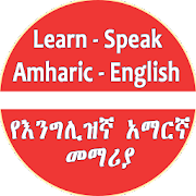 App English Amharic Speaking Lesson APK for Windows Phone