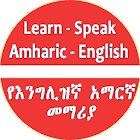 English Amharic Speaking Lesson icon