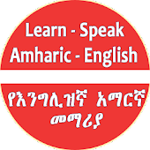 English Amharic Speaking Lesson
