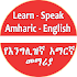 English Amharic Speaking Lesson