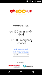 UP100 Emergency Services- screenshot thumbnail
