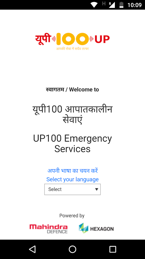 UP100 Emergency Services- screenshot