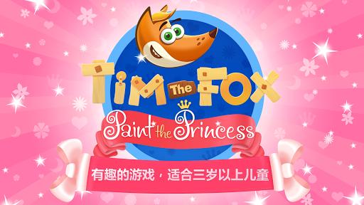 狐狸提姆 - 画公主 - 着色游戏的女孩