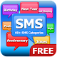 SMS Collection, New Year 2017 (app)