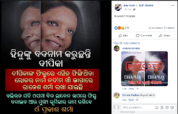 bjp Odisha.png