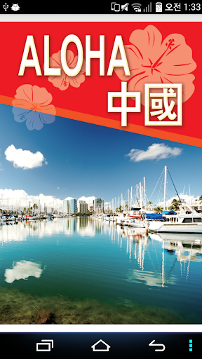 Aloha China : 阿罗哈中国