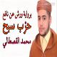 حزب سبح برواية ورش القارئ محمد القصطالي Download for PC Windows 10/8/7