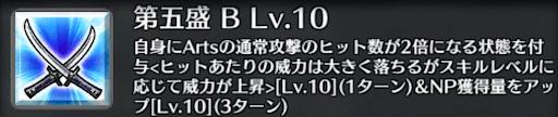 第五盛[B]