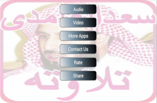 Saad Al Ghamdi Audio Mp3 Quran
